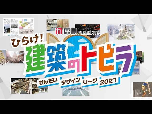 ひらけ!建築のトビラ~せんだいデザインリーグ2021~