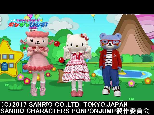 2018/2/25放送 サンリオキャラクターズポンポンジャン…