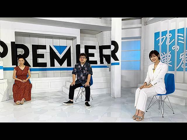 【無料】2020/8/3放送 エンタメサーチバラエティ プレ…