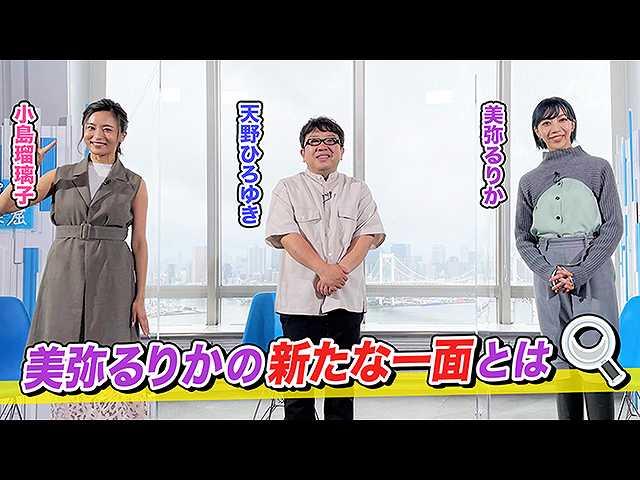 元宝塚歌劇団の男役スター美弥るりか登場!