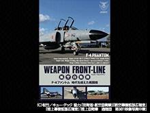 ウェポン・フロントライン 航空自衛隊 F‐4ファントム…