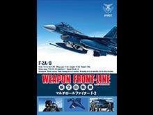 ウェポン・フロントライン 航空自衛隊 マルチロール…