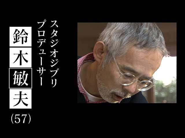 自分は信じない人を信じるプロデューサー 鈴木敏夫