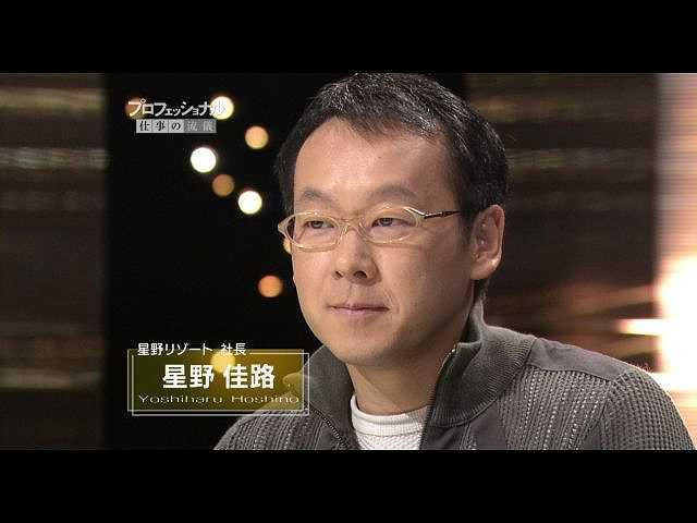 """""""信じる力""""が人を動かす 経営者・星野佳路"""