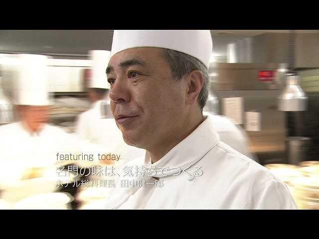 名門の味は、気持ちでつくる ホテル総料理長 田中健一…