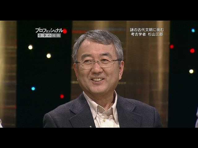 ロマンに生きても、いいじゃないか 考古学者 杉山三郎