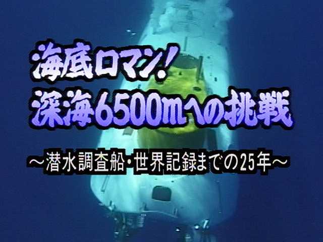 海底ロマン!深海6500mへの挑戦 ~潜水調査船・世界…