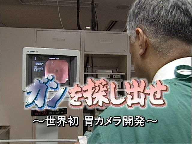 ガンを探し出せ ~世界初・胃カメラ開発~