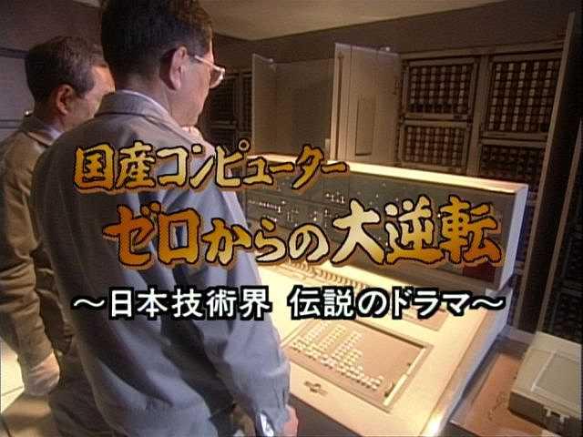 国産コンピューター ゼロからの大逆転 ~日本技術界 …
