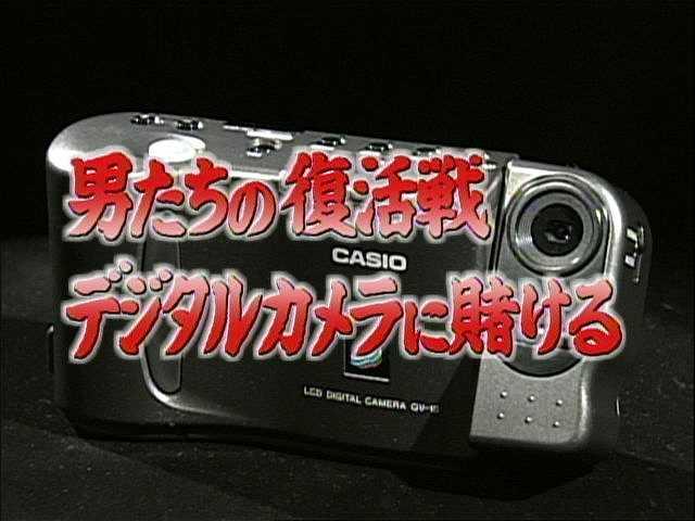 男たちの復活戦 デジタルカメラに賭ける