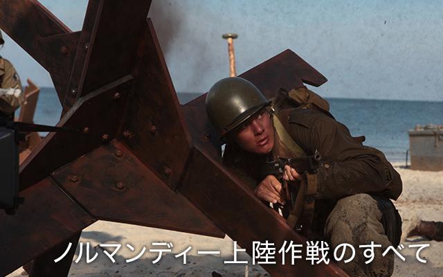 (日本語吹替版)ノルマンディー上陸作戦のすべて