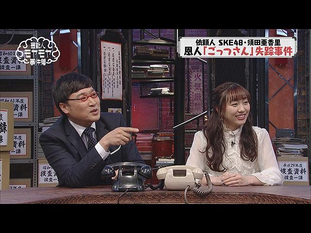 2018/12/21放送 芸能人モヤモヤ事件簿