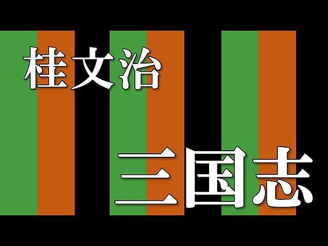 【落語】三国志