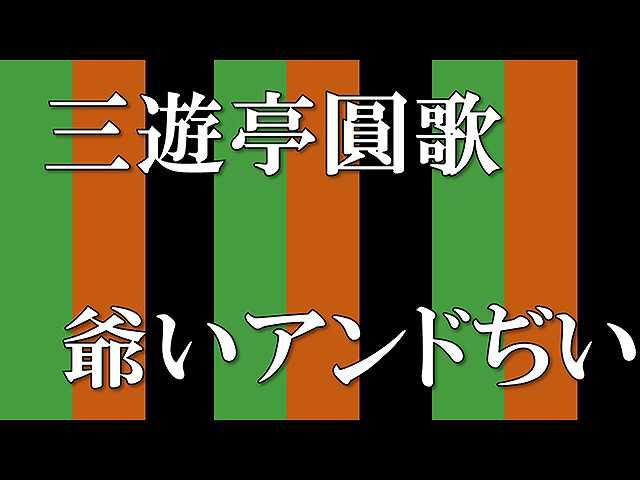 【落語】爺いアンドぢい