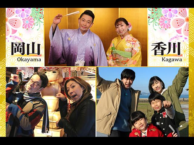 金バク!新春SP キヅナ強まる家族旅