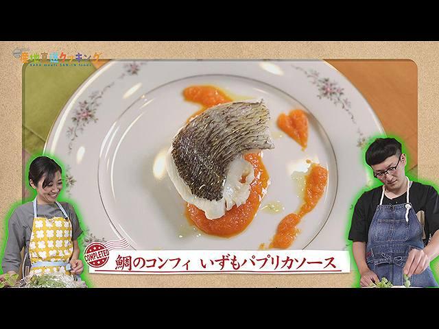 #4 2019/7/27放送 馬場裕之の産地直送クッキング