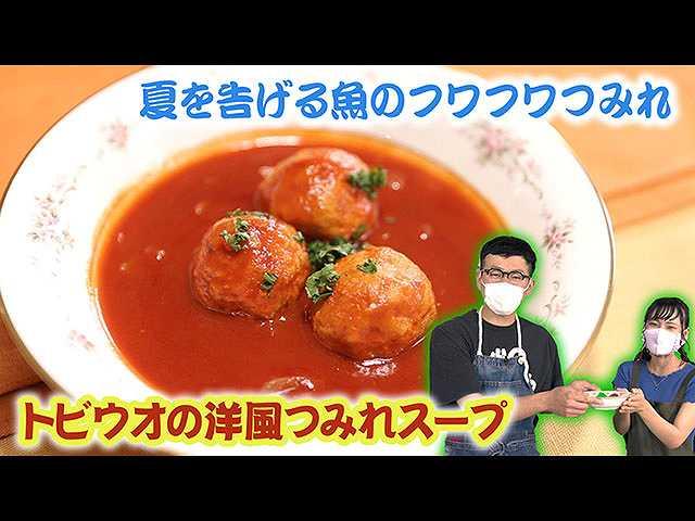 #26 トビウオの洋風つみれスープ