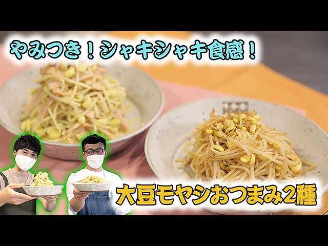 #24 大豆モヤシおつまみ2種
