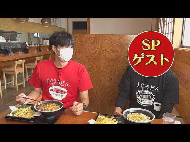 5周年特別編!SPゲストとうどんMAP