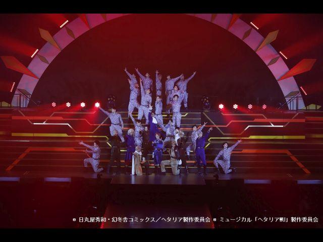 ミュージカル「ヘタリア」FINAL LIVE~A World in the…