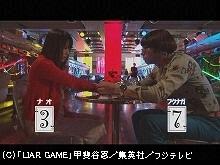 #7 絶体絶命リストラ必至のナオ!!秋山は!?