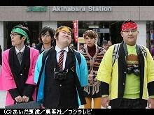 #6 2012年2月4日放送 衝撃のアキバ体験!!
