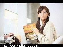 #6 2013年1月11日放送 爆笑!夢のカップル温泉旅行