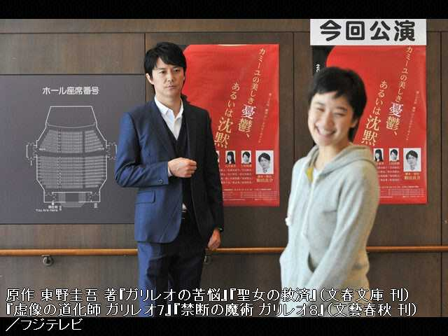 #8 2013年6月3日放送 演技る(えんじる)VS狂気の女優…