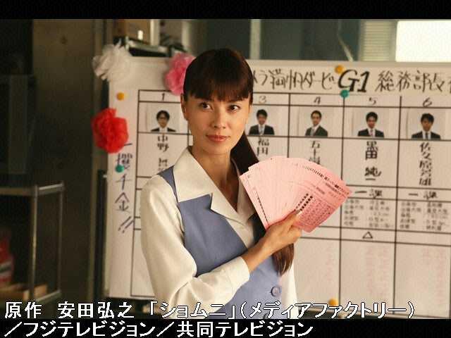 #5 2013年8月14日放送 隠し子発覚!社内ギャンブル 全…