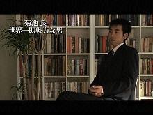 【無料】ドラマ『世界一即戦力な男』・菊池良 独占イ…