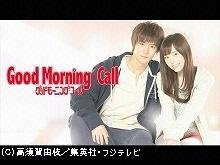 【PV】グッドモーニング・コール