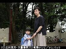 #2 2016/6/11放送 女の正体