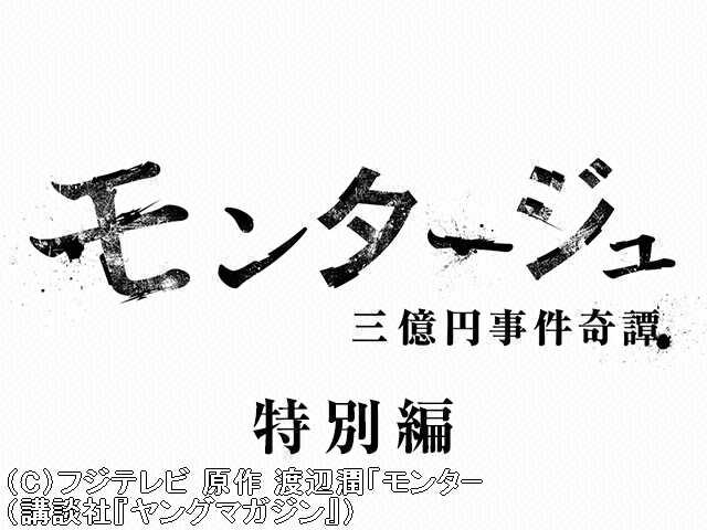 【無料】モンタージュ 三億円事件奇譚 特別編PV