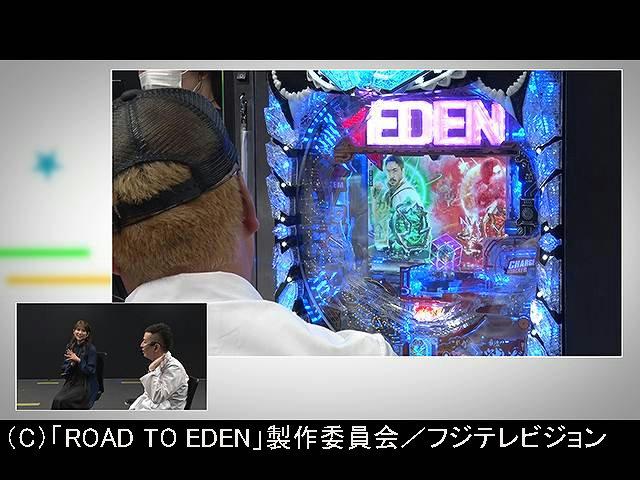 【無料】「P ROAD TO EDEN」パチンコLAB新台リサーチ…