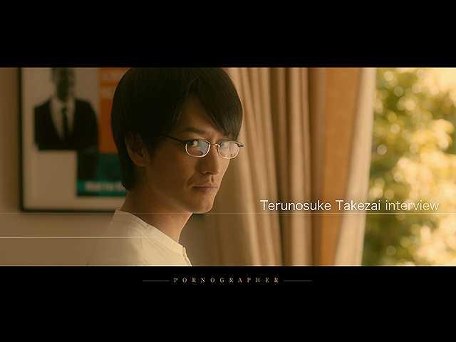 【FOD限定】ポルノグラファー 木島理生役:竹財輝之…