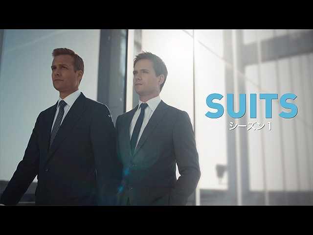 【無料】「SUITS/スーツ シーズン1」見どころ紹介