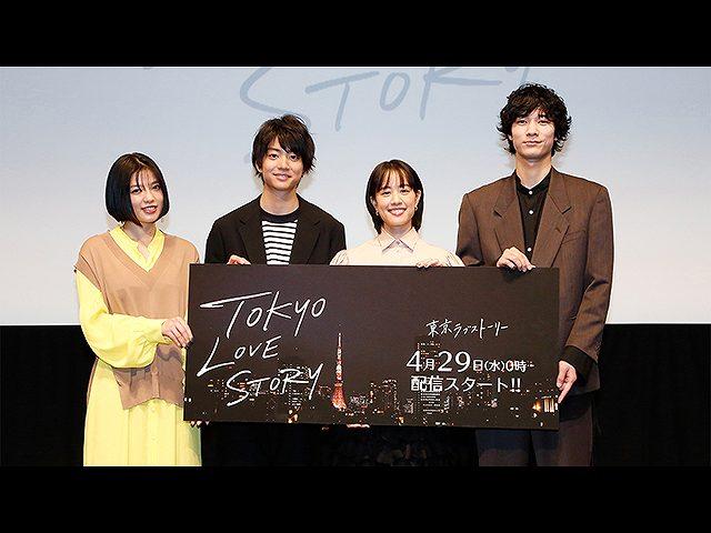【無料】「東京ラブストーリー」制作発表会