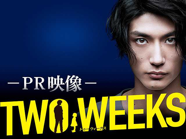 【無料】TWO WEEKS PRムービー