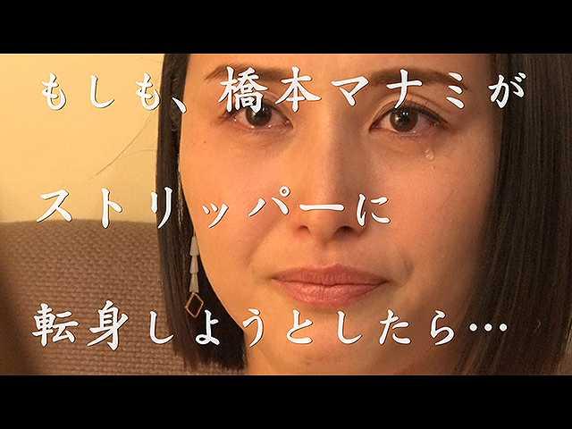 #1 2019/5/21放送 橋本マナミ
