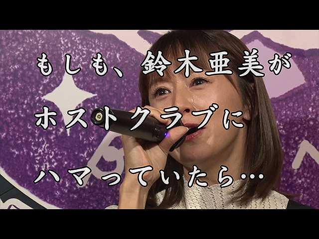 #3 2019/6/4放送 鈴木亜美