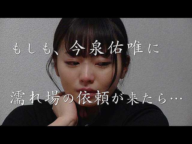 #5 2019/6/18放送 今泉佑唯