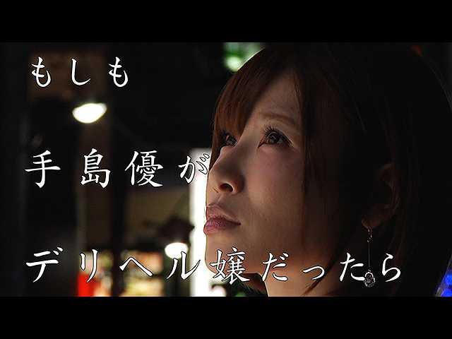 #6 2019/6/25放送 手島優