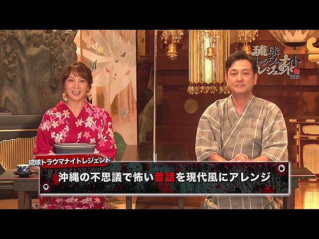琉球トラウマナイトレジェンド2021