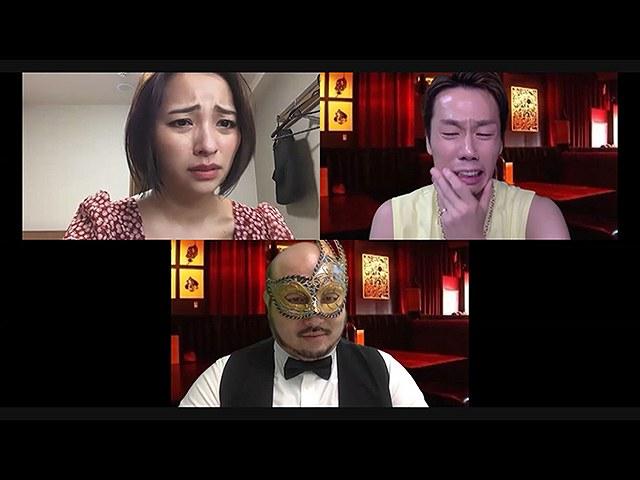 【無料】#3 2020/9/16放送 秘密のオンライン飲み会…