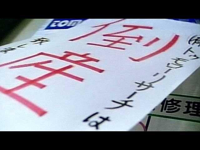 Case File.45「終末!TR(トゥモロー・リサーチ)」