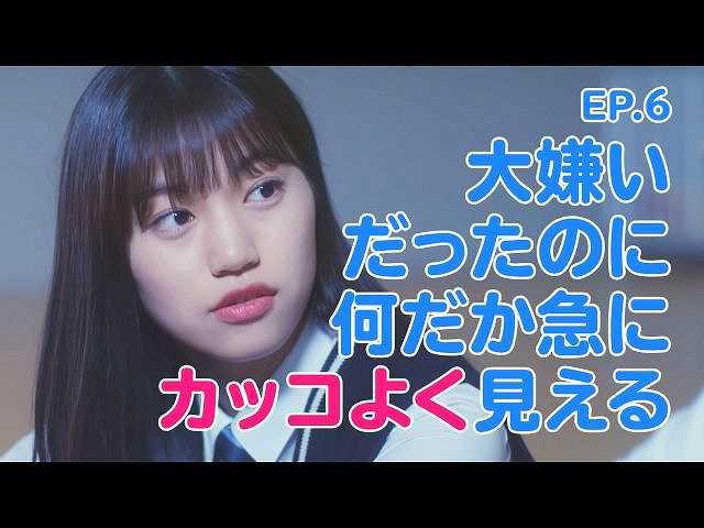 (字幕版)第6話