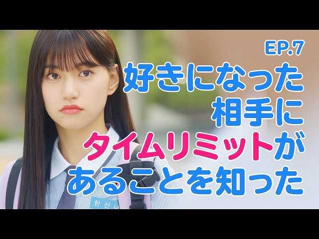 (字幕版)第7話