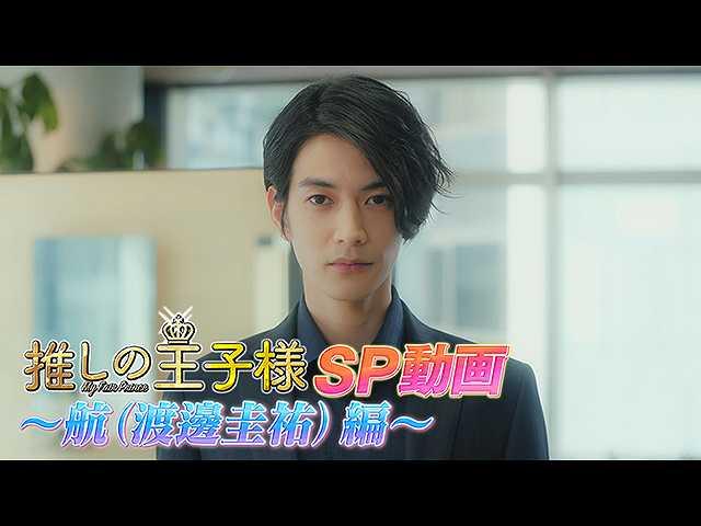 木10「推しの王子様」SP動画~航(渡邊圭祐)名シーン…