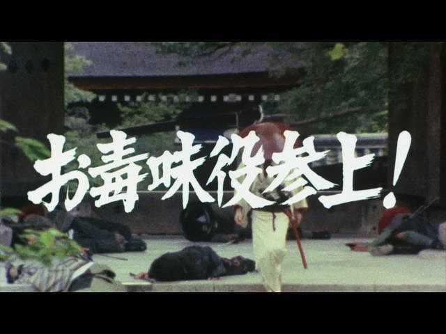第1話 お毒味役参上!