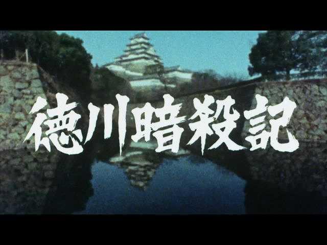 第3話 徳川暗殺記